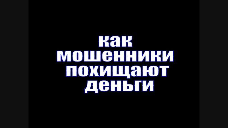ТЕЛ МОШЕННИЧЕСВТО_ для соц сети_Пресс-служба МВД по Чув Респ_13 12 2018.mp4