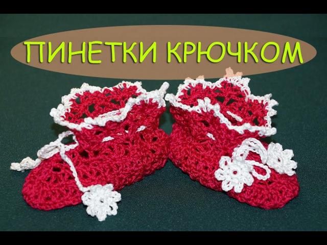 Вязание крючком. Ажурные пинетки для новорожденных.