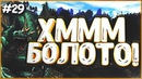 ХМ.. БОЛОТО? ► Gothic 2: L'Hiver Edition DX11 ► 29