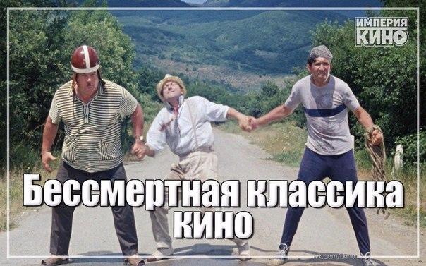 Небольшая подборка золотой классики советского кинематографа.