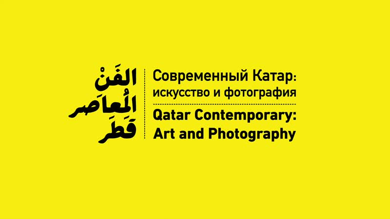 'Qatar Contemporary Art and Photography' exhibition installation at Manege Saint Petersburg 2018
