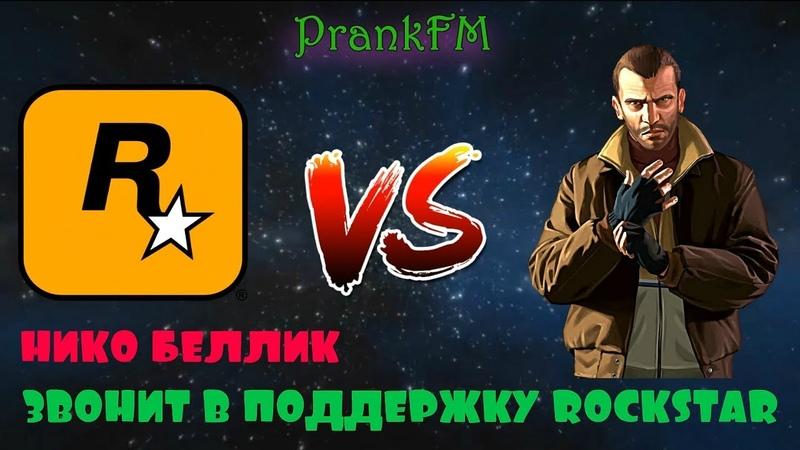 НИКО БЕЛЛИК ЗВОНИТ В ПОДДЕРЖКУ ROCKSTAR PrankFM