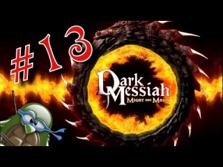 Dark Messiah of Might and Magic #13 - �����-����� ���
