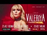 Юбилейные концерты Валерии в Европе! (анонс)