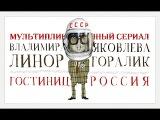 Владимир Яковлев и Линор Горалик. о создании мультипликационного сериала