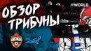 Обзор трибуны. ЦСКА - зенит (11.11.2018)