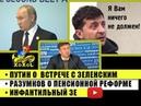 Путин о встрече с Зеленским • Разумков о пенсионной реформе • Инфантильный Зе