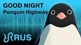 Penguin Highway Good Night Utada Hikaru RUS song cover