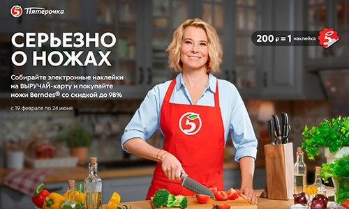 nozhi.5ka.ru регистрация промо кода в 2019 году