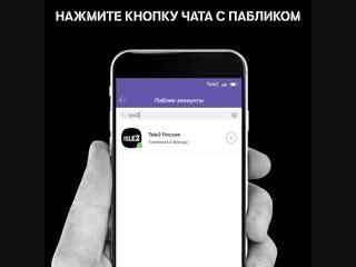 Чат поддержки Tele2 в Viber