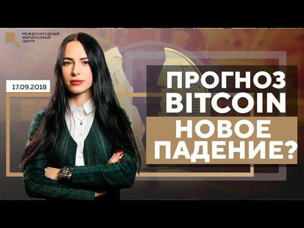 📉ПРОГНОЗ БИТКОИН( BITCOIN ). НОВОЕ ПАДЕНИЕ? - Новости криптовалют 17.09.2018