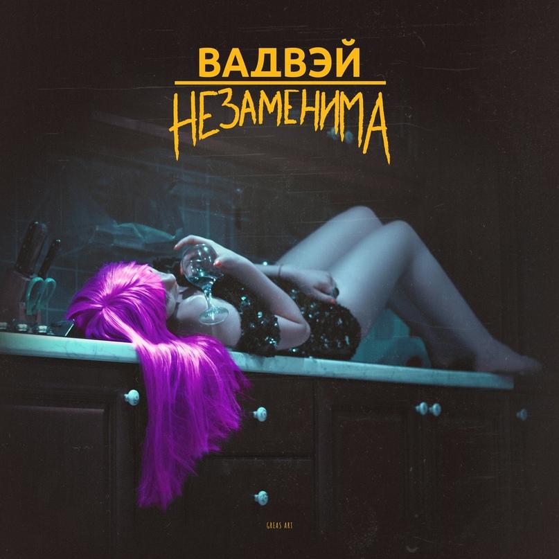 Ирина Щербинская | Москва