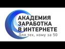 Презентация Академии заработка в интернете для тех, кому за 50 от создателя Владислава Челпаченко