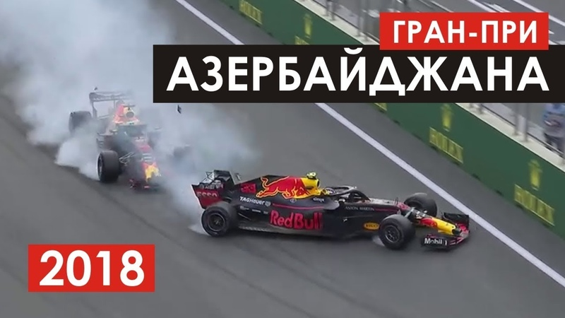 Драматичная гонка в Баку   Формула 1   Азербайджан 2018 (перезалив)