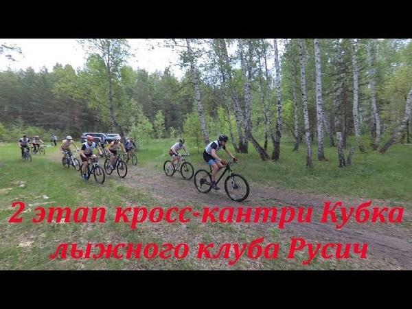 2 этап кросс-кантри Кубка лыжного клуба Русич