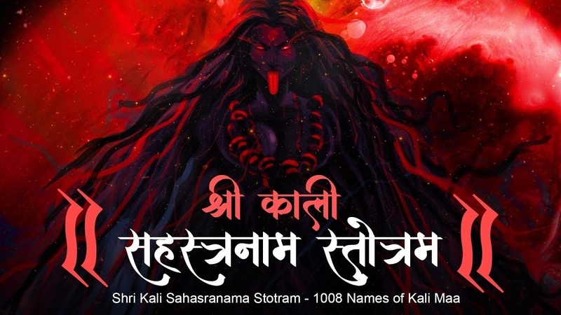 MOST POWERFUL SHRI KALI SAHASRANAMA STOTRAM   1008 NAMES OF KALI MAA   श्री काली सहस्त्रनाम स्तोत्र2350