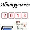 Абитуриент 2013