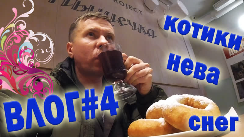 Влог: 4 Котики / Где меня носит / Нева / Санкт-Петербург