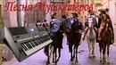 ПЕСНЯ МУШКЕТЁРОВ НА СИНТЕЗАТОРЕ YAMAHA PSR s670