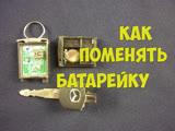 Как поменять батарейку в ключе Мазда 2, Мазда 3, Мазда 5, Мазда BT-50 и прочие Mazda