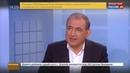 Новости на Россия 24 Кадри Джамиль о гуманитарной ситуации в Сирии
