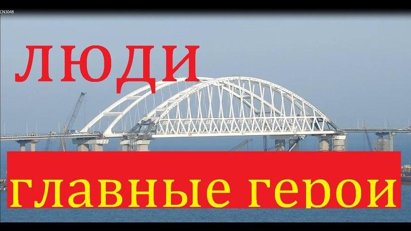 Крымский(26.04.2018)мост! На мосту люди главные герои!Кто строит мост? Смотрим Обзор!