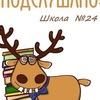 Подслушано в 24 шк. Йошкар-Ола