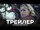 RUS | Трейлер: «Леденящие душу приключения Сабрины» — 1 сезон / «Chilling Adventures of Sabrina» — 1 season, 2018 | Good People