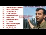 Сергей Север (Русских) Лето в трусиках Бикини 2018