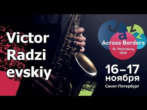 Victor Radzievskiy — о гастролях и турах | Jazz Across Borders 16/11/18