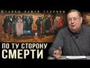 Александр Пыжиков. Заложные покойники