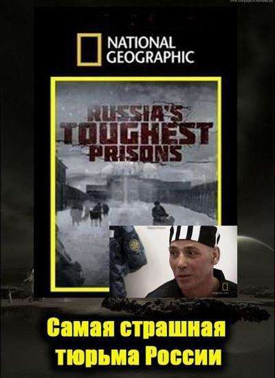 3 Документальных фильма о тюрьме!