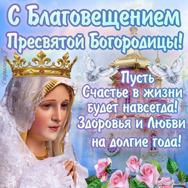 Открытки с благовещение пресвятой богородицы