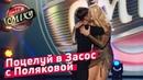 Поцелуй в ЗАСОС с Поляковой Стояновка Лига Смеха 2018