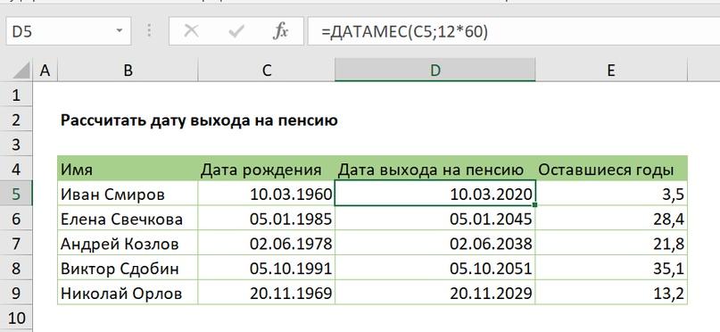 Рассчитать дату выхода на пенсию