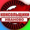 Консольщики Иваново PS   XBOX   NINTENDO