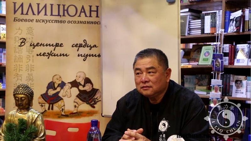 Грандмастер Чин Фансен в Белых облаках беседа о Чжунсиньдао Илицюань
