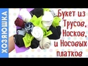 Букет Мужчинам ✅ из Трусов, Носков и Носовых Платков 👍 Подарок на 23 февраля с Юмором ХОЗЯЮШКА