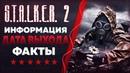 ☢️Каким будет S.T.A.L.K.E.R. 2 факты, комментарии разработчиков, 4K 60fps☢️