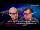 Алексей Мартынов и Армен Гаспарян в прямом эфире программы ОБРАТНЫЙОТСЧЁТ