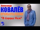 Андрей Ковалев - В Сердце Нож