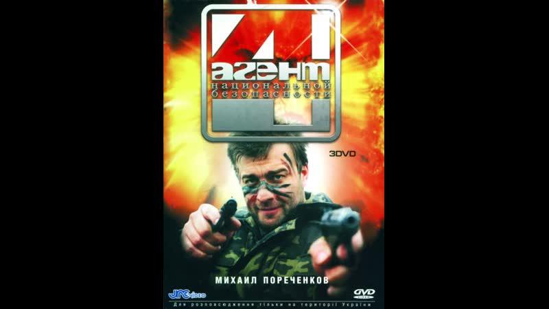 Агент национальной безопасности 4 сезон 7 8 серии 7 8 серия Спас нерукотворный 1 2 Часть