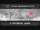 «ЦСК ВВС» Самара - «Звезда» Москва 18:00