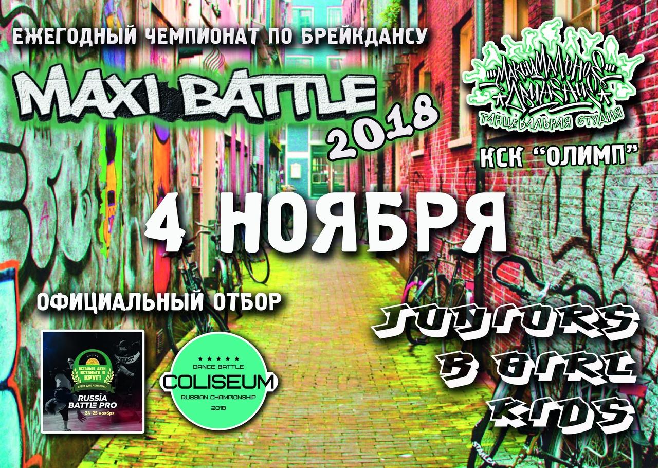 Афиша Екатеринбург MAXI BATTLE 2019