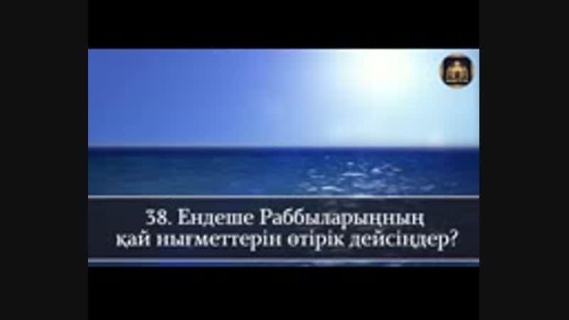 ЖҰМА КҮНІ ОСЫ СҮРЕНІ ТЫҢДАҢЫЗ РАХМАН СҮРЕСІНІҢ ҚАЗАҚША МАҒЫНАСЫ ТОЛЫҚ АУДАРМАСЫ 144p 3gp
