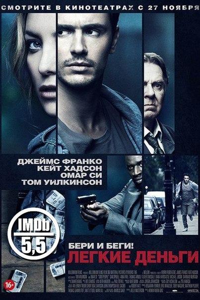 Лёгкие деньги (2014)