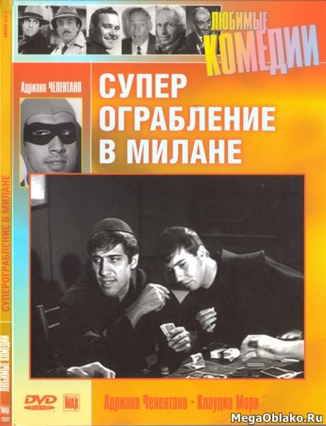 Суперограбление в Милане / Super rapina a Milano (1964/DVD9/DVD5/DVDRip)