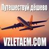 Дешёвые путешествия: авиабилеты, скидки, акции