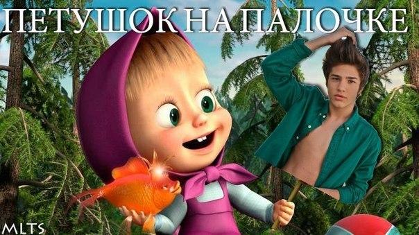 Рома Жёлудь маша и медведь мултфильмы.
