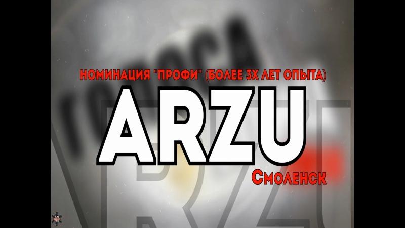 ГОЛОСА УЛИЦ 2018_Arzu_21.04.2018